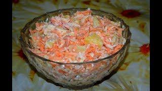 Вкусный салат из моркови и ананасов./Carrot and pineapple salad.