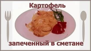 Картофель запеченный в сметане. Очень вкусно и быстро!
