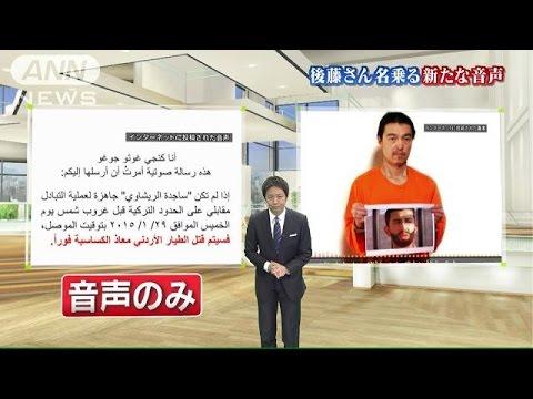 後藤さん名乗る新音声・・・日没までに死刑囚を国境に(15/01/29)