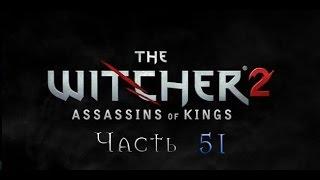 """Прохождение игры """"Ведьмак 2: Убийцы Королей"""", часть 51"""