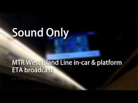 西港岛线报站 MTR West Island Line broadcast