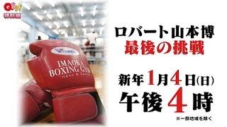 """2015年1月4日(日)午後4時~(テレビ朝日系で放送) Qさま!!特別編""""ロバ..."""