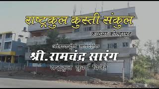 Top Wrestling Academy in Kolhapur (India, Maharashatra), Rashatrakul Kusti Sankul