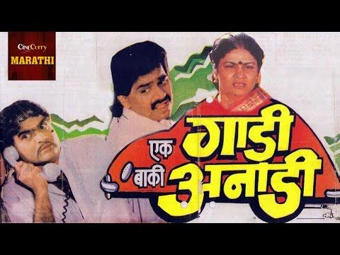 Ek Gaadi Baaki Anadi | Ashok Saraf, Laxmikant Berde, Aruna Irani | Superhit Marathi Full Movie