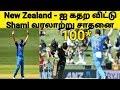 New Zealand - ஐ கதறவிட்டு Shami வரலாற்று சாதனை | India VS NewZealand |  Mohammed Shami