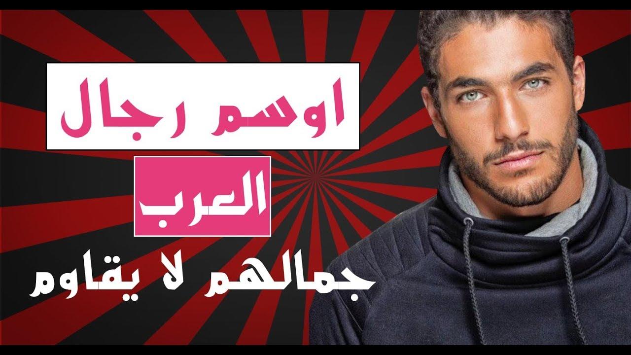 10 اوسم رجال العرب