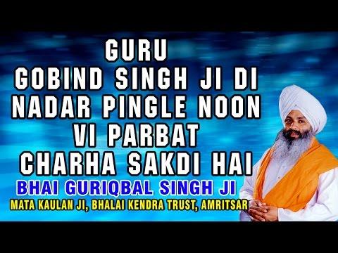 Bhai Guriqbal Singh Ji - Guru Gobind Singh Ji Di Nadar Pingle Noon Vi Parbat Charha Sakdi Hai