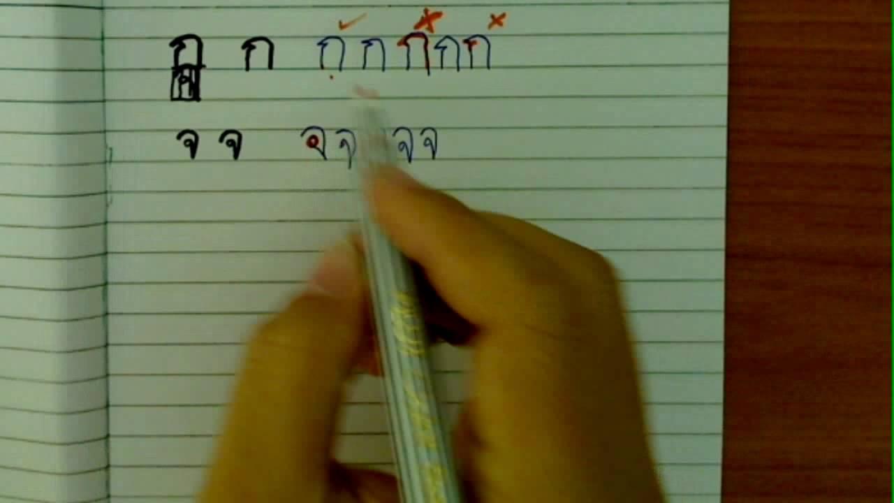 1 write the thai alphabet mid consonants youtube write the thai alphabet mid consonants youtube aljukfo Gallery