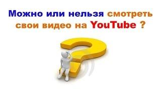 Можно или нельзя смотреть свои видео на YouTube