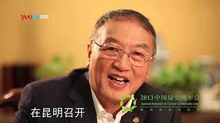 20130417 优酷老友记 柳传志 俞敏洪《因为爱情》