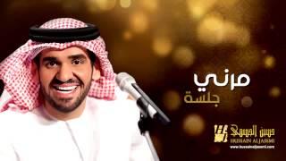 حسين الجسمي - مرني (جلسات وناسة) | 2013 | Hussain Al Jassmi - Jalsat Wanasa