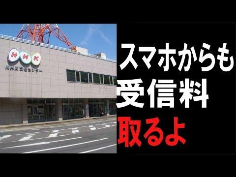 NHK、受信料をネット同時配信化、スマホ所有者からも徴収開始へ