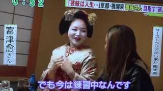 京都の舞妓さん 芸妓 祇園東