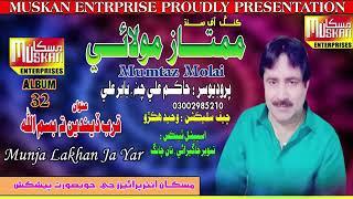 Munja Lakhan Ja Yar   Mumtaz Molai Album 32 2019    Jm HD Choise