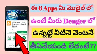 6 dangerous apps don't use on your Android mobile || in Telugu || Kgn technical