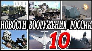 Оружие России 10.Военная техника и вооружение.Последние новости.