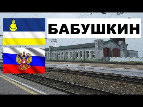 БАБУШКИН 🏠💖🌼 (Бурятия) ~Твой город.
