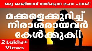 BETTER PARENTING MALAYALAM SPEECH | FAMILY COUNSELLING | TIPS FOR PARENTS|PSYCHOLOGY CLASS|EFFECTIVE thumbnail