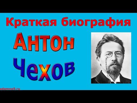 Краткая биография Антона Чехова