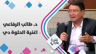 د. طالب الرفاعي - اغنية الحلوة دي