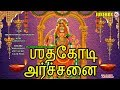 Top Navratri Songs | ஶதகோடி அர்ச்சனை |  Shathakodi Archana | Tamil Devotional Songs | Amman Padalgal