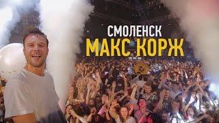 Макс Корж / Смоленск / DIAMOND MUSIC HALL(2 апреля состоялся громкий концерт Макса Коржа в Смоленске ! В этот день DIAMOND MUSIC HALL было более 1000 человек..., 2016-04-06T09:53:38.000Z)