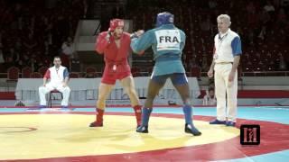 Чемпионат мира по боевому самбо 2013 \ ВАСИЛЕВСКИЙ vs LIBEBE (FRA)