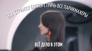 Парикмахеры боятся стричь эту форму Стрижка на тонкие волосы Женская стрижка