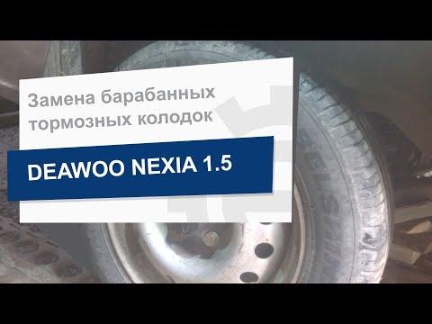 Замена барабанных тормозных колодок MANDO MLD04 на Deawoo Nexia