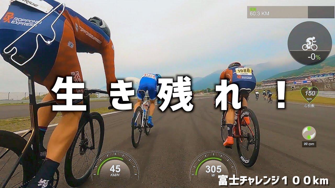 強豪レーサー達の中で生き残れるか!?ロードバイクで100kmレース!【富士チャレンジTOMI編】