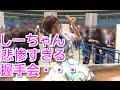 しーちゃんこと大家志津香の握手会が悲惨なことに・・・【AKB48】