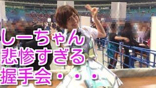 しーちゃんこと大家志津香の握手会が悲惨なことに・・・【AKB48】 大家志津香 検索動画 22
