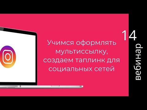 Как оформлять мультиссылку и сайт-визитку?