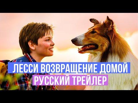 Лесси Возвращение домой — Русский трейлер — 2020