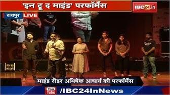 Raipur Live: GIFLIF का दूसरा दिन | In Too The Mind Performance | देखिए