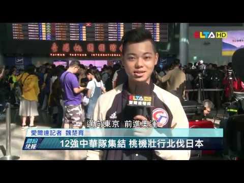愛爾達電視20191109/ 12強中華隊北伐 球迷擠爆桃機壯行