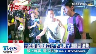 示威變街頭全武行 多名男子遭圍毆送醫