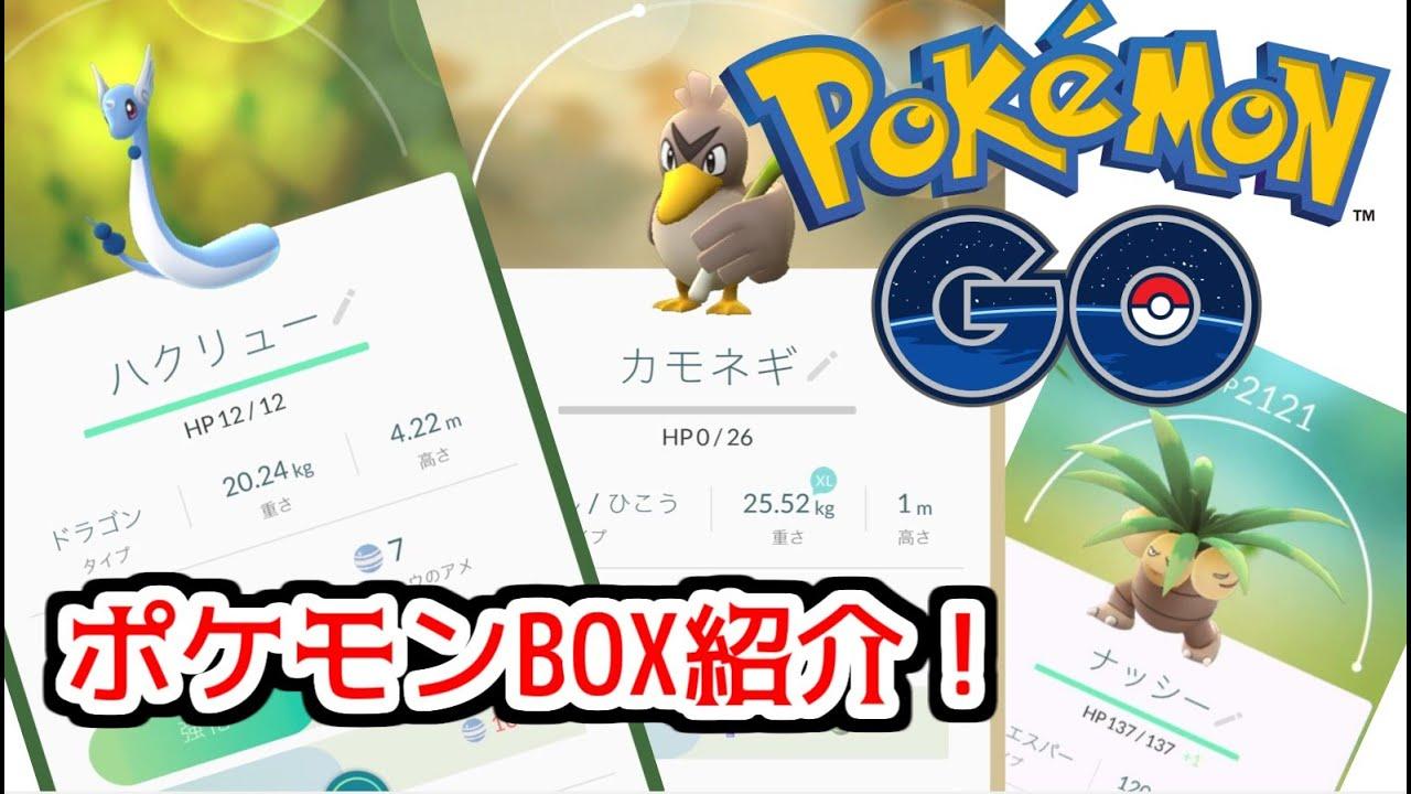 ポケモンgo】ポケモンbox紹介!【あしあと】 - youtube
