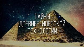 Тайны древнеегипетской технологии