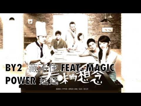 [新歌] BY2 -藏不住 FEAT. MAGIC POWER 廷廷 (台劇美味的想念片尾曲)(完整發行版)
