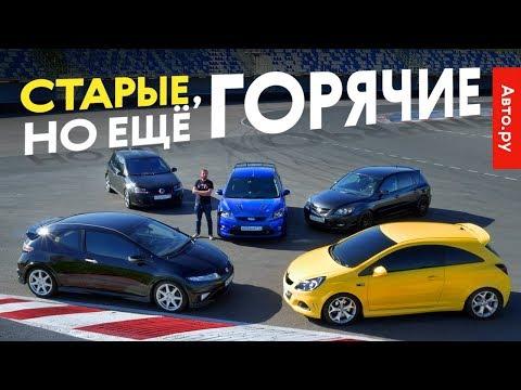 Вернули ГОРЯЧИЙ 2007-й: Civic Type R, Golf GTI, Focus ST, Corsa OPC и Mazda3 MPS снова вместе