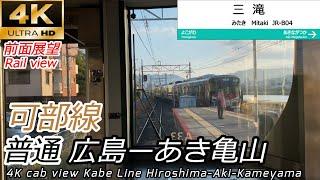 【4K前面展望】可部線 広島~あき亀山 全区間【廃止路線の復活】
