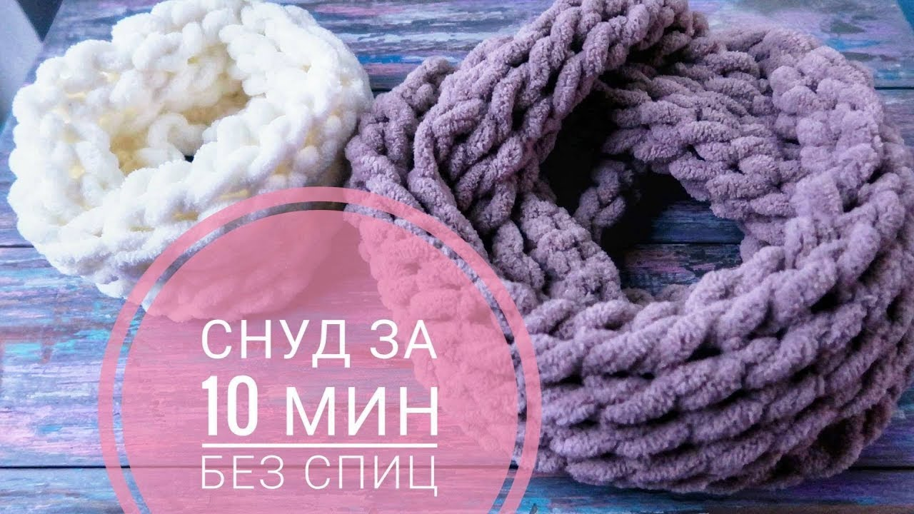 вяжем шарф снуд без спиц за 10 минут из Alize Puffy мастер класс