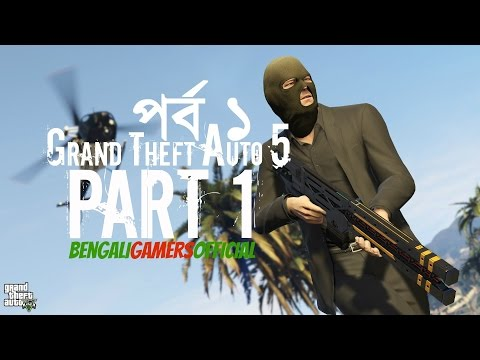 Grand Theft Auto 5 Bangla Gameplay Bengali Walkthrough Part 1   Heist GTA V