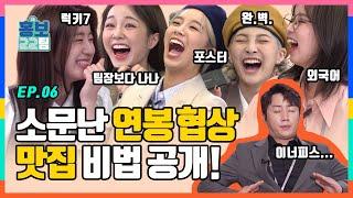 [홍보 22팀] [EP.06] 연봉 올려 달라! 오케이…