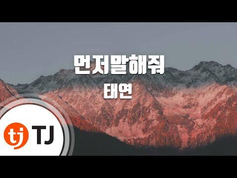 [TJ노래방] 먼저말해줘(Farewell) - 태연(TaeYeon) / TJ Karaoke