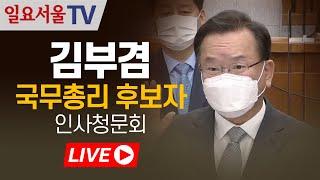 [LIVE] 0506 국회 인사청문특위 - ②김부겸 국…