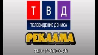 Заставка ТВД - Реклама (вход + выход, 2011)(, 2011-06-29T13:02:26.000Z)