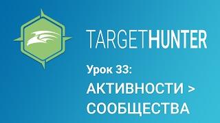 Target Hunter. Урок 33: Активности - Сообщества (Промокод внутри)