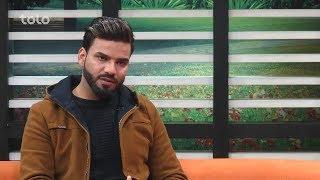 بامداد خوش - گفتگو با ایرج سلیمی اشتراک کننده فصل سیزدهم ستاره افغان